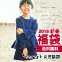 2018新春福袋 セラフ 〔Seraph〕 女の子 S182018 キ...