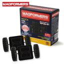 ボーネルンド マグ・フォーマー 車輪パーツセット MF713009-MG キッズ ジュニア おもちゃ ブロック タイヤ 部品 知育玩具 マグフォーマー BorneLund 7008261