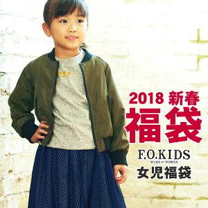ea3f144e764df  20%OFF  即納可 2018新春福袋 エフオーキッズ〔F.O.