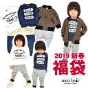 【即納可】 2019新春福袋 〔ニコフラート〕 男の子 29...