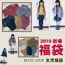 【即納可】 2019新春福袋 〔ブルーアズール〕 女の子 C...