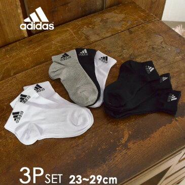 【メール便不可】アディダス DMK56-MG ベーシック3Pショートソックス キッズ ジュニア メンズ レディース 靴下 くつした 三足組 ロゴ 子供服 adidas 7009007