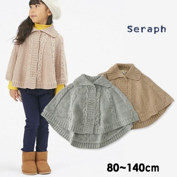 Seraph(セラフ)『ニットポンチョ』
