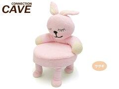 【送料無料】ご出産のお祝いや、お誕生日のプレゼントに♪HAKKA(CAVE) パイルチェア(ウサギ...
