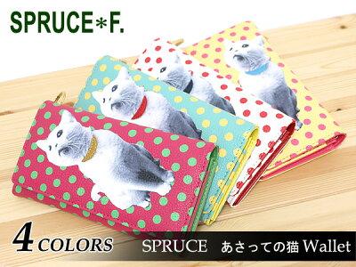 どのお色もとってもかわいいから迷っちゃうSPRUCE あさっての猫 ウォレット■98049【キッズ ...
