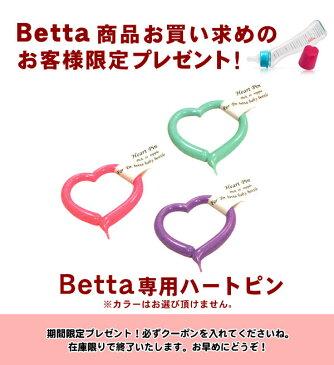 【数量限定】★Betta商品お買い求めのお客様限定★Betta専用ハートピンプレゼント!特別クーポン【05P18Jun16】【P01Jul16】