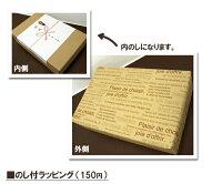 ■のし付ラッピング(150円)