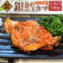 【同梱におすすめ】銀鱈カマ辛子明太子漬け 500g