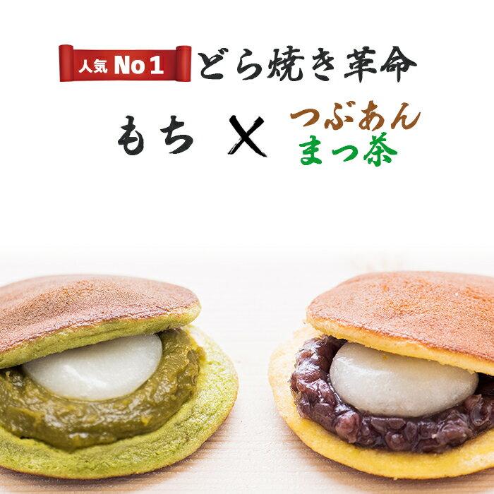 ゲンキジャパンまるもち家『餅入りどら焼き』