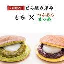 【どら焼き革命】どら焼き もち入り 粒あん 抹茶 ミックス 8個入 餅入り 和菓