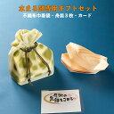 ★単品購入不可【水まる餅3個入専用 ギフト包装】 ギフト セット プレゼント ご
