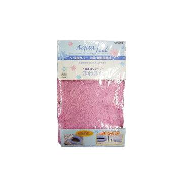 アクアフィール 便座カバー厚織 洗浄・暖房便器用 Y5P【RCP】