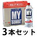 お得なカセットコンロ用マイボンベ ガスボンベ250g 3本セット ( Lサイズ 3P)【RCP】