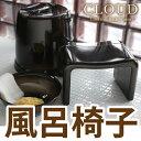 【送料無料】【●日本製】クラウド 上質と感じる美しさ デザインバススツール(風呂椅子)全2色(※湯桶等は別売り)【RCP】【MX-Cd-】【W Br】