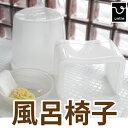 【送料無料】【●日本製】 アンティプロ 美しいホワイトの風呂椅子 (※コの字型タイプ。湯桶等は別売り)【RCP】【MX-upr-W】