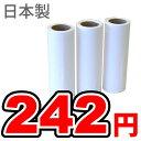 お買い得!国産 粘着式カーペットクリーナー替え用テープ(3巻入)【RCP】
