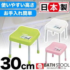 風呂イス 風呂椅子 カラフルバススツール 座面高30cm