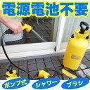 ブラシ付どこでもシャワー 加圧ポンピング式水圧クリーナー ウォッシュ&クリーン(容量7L)【RCP】【05P13Dec13_m】