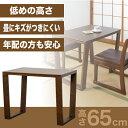 【送料無料】低めで使いやすい 少し低めの木製テーブル 高さ65cm ダ...