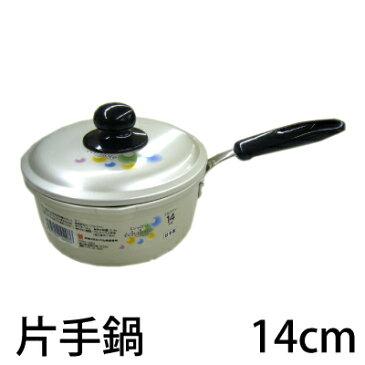 北陸アルミニウム アルミ製片手鍋(ミルクパン) エシャロット 14cm【RCP】