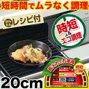 送料無料 【●日本製】魚焼きグリルで使える!ムラなく旨味を凝縮! 短時間で調理できる ラクッキング 鉄製片手グリルパン 20cm【RCP】【HB-0373】