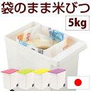 【●日本製】 袋のまま収納できるカラフルな米びつ 袋のまま収納! キャスター付き カラフル ライスストッカー 5kgタイプ 全4カラー【RCP】【H-5811 H-5812 H-5813 H-5814】
