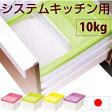 【●日本製】システムキッチンの引き出しに収納できる米びつ! システムキッチン用ライスストッカー 容量10kgタイプ 全4カラー【RCP】【H-5823 H-5824 H-5825 H-5826】