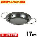 【●日本製】魚焼きグリルで使える!ムラなく旨味を凝縮! 短時間で調理できる ラクッキング 鉄製 ラウンドパン 17cm 両手 パン パール金属 【RCP】【HB-2648】