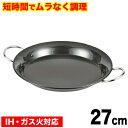 【●日本製】魚焼きグリルで使える!ムラなく旨味を凝縮! 短時間で調理できる ラクッキング 鉄製 ラウンドパン 27cm 両手 パン パール金属 【RCP】【HB-2650】