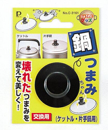 なべつまみちゃん(ケットル・片手鍋用)【RCP】【C-3161】