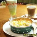 チーズグラタン200g×5 【まるなか】