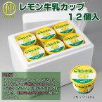 (メーカー直送)レモン牛乳カップ12個入 【送料無料】