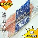 定塩銀鮭フィレ P25Apr15