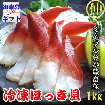 冷凍ほっき貝 1kg【北寄貝】【ホッキ貝】【ウバガイ】【姥貝】 532P17Sep16