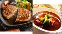 特選お歳暮セット 送料無料 国産 ハンバーグ 3種類+ビーフシチュー各2個 計8食セット ( 前沢牛ハンバーグ(120g×2個) 短角牛ハンバーグハンバーグ (120g×2個) 黒豚ハンバーグ (120g×2個) 短角牛ビーフシチュー2個)