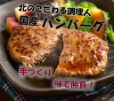 【日本テレビZIPで紹介】 短角牛 国産手造りハンバーグ 120g1個 ハンバーグ お試しお取り寄せ 国産 和牛 自然放牧 和牛 無添加 グラスフェッドビーフ 岩手県産 手焼き 調理済み 温めるだけ