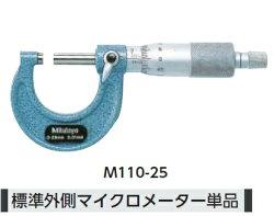 ミツトヨ外側マイクロメーター【OM75】販売単位:1個[4946368003726]