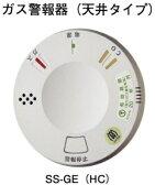 ホーチキ ガス警報機(天井タイプ)【SSGEHC】 販売単位:1個(入り数:-)JAN[-](ホーチキ 警報器) ホーチキ(株)【05P03Dec16】