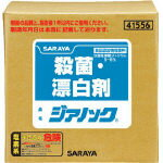 SARAYA殺菌漂白劑jianokku 20kg銷售學分:1(進入數量:-)JAN[4兆9735億1241萬5562](SARAYA滅菌、漂白劑)SARAYA株式會社)