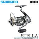 (5)シマノ ステラ C3000 (2018年モデル) /スピニングリール/SHIMANO/NEW