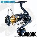 (5)【送料無料】シマノ 19 ステラSW 8000HG (2019年モデル) /スピニングリール/釣り具 /ソルトルアー/ソルトウォーター /SHIMANO NEW STELLA SW