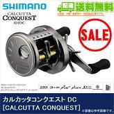 シマノ/カルカッタコンクエストDC/2011年モデル