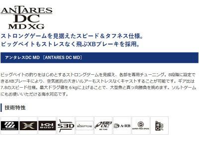 (5)【送料無料】シマノ アンタレスDC MD XG LEFT (左ハンドル)(2018年モデル) /ベイトリール/SHIMANO/NEW 画像1
