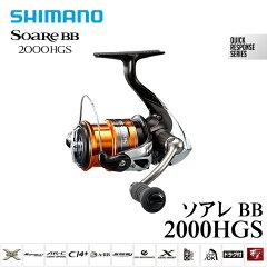 【35%OFF】【2013年モデル】シマノ  ソアレ BB 2000HGS / Soare BB / スピニングリール ...