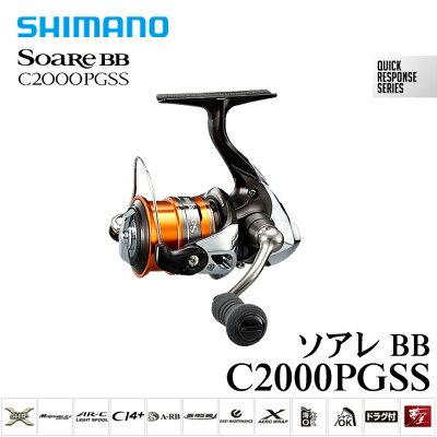 【35%OFF】【2013年モデル】シマノ  ソアレ BB C2000PGSS / Soare BB / スピニングリール...