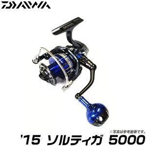 ダイワ '15 ソルティガ 5000H / SALTIGA / DAIWA / 2015年モデル