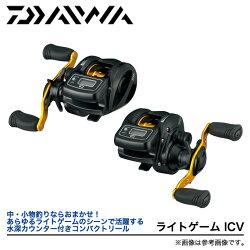 ダイワ-ライトゲームICV(1)