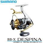 (5)【送料無料】シマノ 16' BB-X デスピナ (2500DHG) /2016年モデル/レバーブレーキ付きリール/LBD/磯釣り/フカセ釣り/SHIMANO/BB-X DESPINA/NEW
