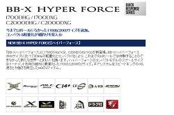 シマノ/BB-Xハイパーフォース/2014年