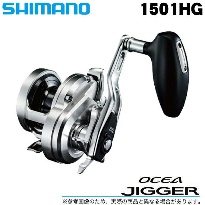 (5)シマノオシアジガー1501HG(左ハンドル)[2017年モデル]/ベイトリール/ジギングリール/SHMANO/NEWOCEAJIGGER/